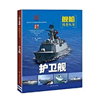 Frigate(Chinese Edition)