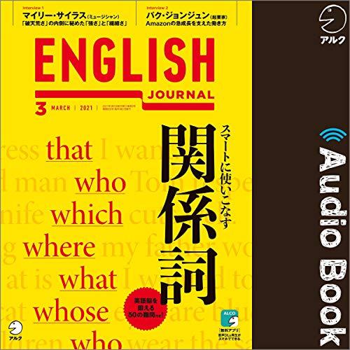 ENGLISH JOURNAL(イングリッシュジャーナル) 2021年3月号(アルク) Titelbild