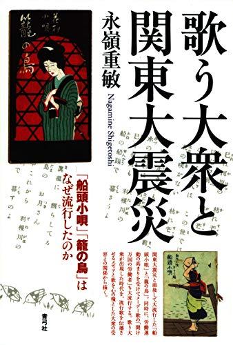 歌う大衆と関東大震災 「船頭小唄」「籠の鳥」はなぜ流行したのか