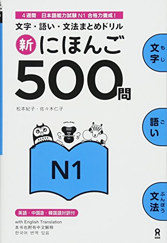 500 Practice Questions for the Japanese Language Proficiency Test (JLPT), Level N1, New Edition