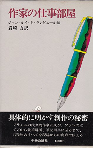 作家の仕事部屋 (1979年)