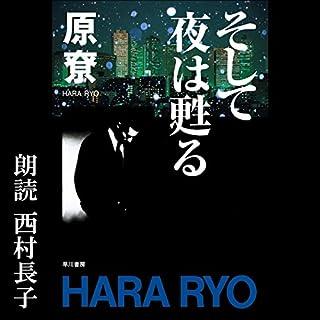 そして夜は甦る                   著者:                                                                                                                                 原 りょう                               ナレーター:                                                                                                                                 西村 長子                      再生時間: 14 時間  9 分     7件のカスタマーレビュー     総合評価 4.0