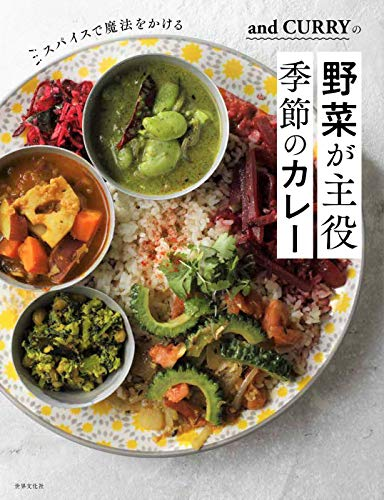 世界文化社『スパイスで魔法をかける and CURRYの野菜が主役 季節のカレー』