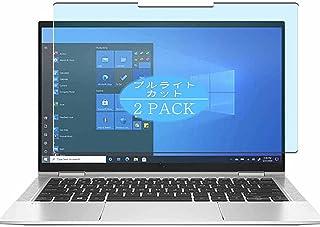 2枚 VacFun ブルーライトカット フィルム , HP EliteBook x360 1040 G8 14インチ 向けの ブルーライトカットフィルム 保護フィルム 液晶保護フィルム(非 ガラスフィルム 強化ガラス ガラス )
