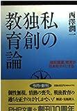 私の独創教育論―「暗記偏重」教育が日本をダメにする (PHP文庫)