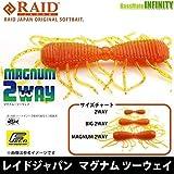 レイドジャパン マグナムツーウェイ RAID JAPAN 049 SMOKY_PEARL 5pcs
