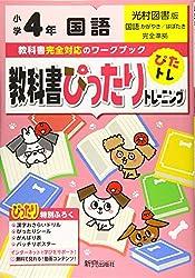 教科書ぴったりトレーニング 小学4年 国語 光村図書版(教科書完全対応、オールカラー)