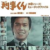 amazon.co.jp 刑事くん[第3シリーズ]ミュージックファイル