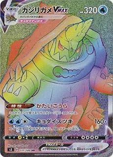 ポケモンカードゲーム PK-S3-111 カジリガメVMAX HR