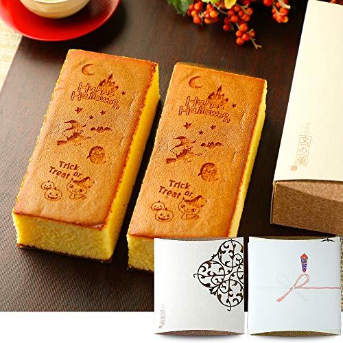 ハロウィン お菓子 カステラ 2本 0.6号 化粧箱入り 和菓子 プレゼント スイーツ