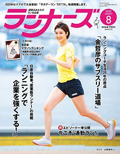 月刊ランナーズ2020年8月号(付録 全日本マラソンランキング)