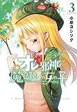 オレと邪神と魔法使いの女の子(3) (シリウスKC)