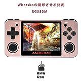 Whatsko RG350M アップグレード版ポータブルゲーム機 Retro Game Linux OpenDinguxシステム 振動モーター 3.5インチIPSスクリーンを アルミニウム合金ケース 14000in1 48GB (英語版-ゴールデンピンク)