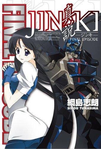 JINKIー真説ーFINAL EPISODE (電撃コミックス)