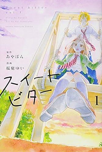 スイートビター(1) (講談社コミックス)