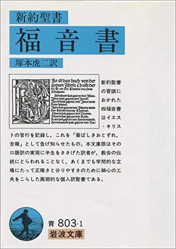 新約聖書 福音書 (岩波文庫) - 塚本 虎二
