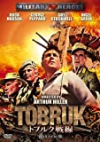 トブルク戦線