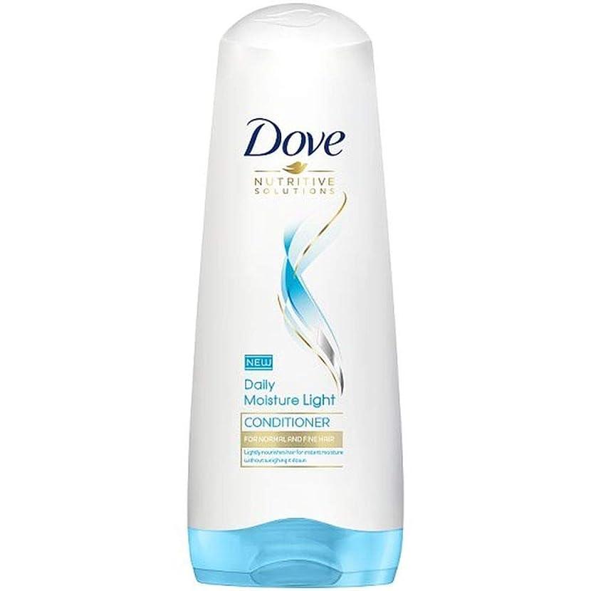 挑発する防衛複雑でない[Dove ] 鳩毎日水分光コンディショナー350ミリリットル - Dove Daily Moisture Light Conditioner 350Ml [並行輸入品]