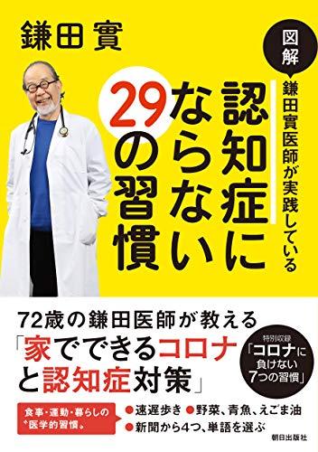 図解 鎌田實医師が実践している 認知症にならない29の習慣 - 鎌田實