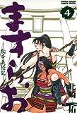 ますらお 秘本義経記(4) (少年サンデーコミックススペシャル)