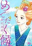 めでたく候 3 (マーガレットコミックス)