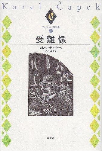 チャペック小説選集 (1) 受難像