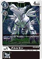 デジモンカードゲーム BT3-065 グルルモン U