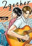 2gether【分冊版】第8話 後編 (クランチコミックス)