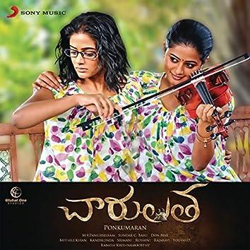 Chaarulatha (Telugu) [Original Motion Picture Soundtrack]