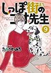 しっぽ街のコオ先生 9 (オフィスユーコミックス)