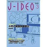 J-IDEO (ジェイ・イデオ) Vol.5 No.2
