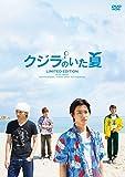 クジラのいた夏 特別限定版 (初回生産限定商品) [DVD] image