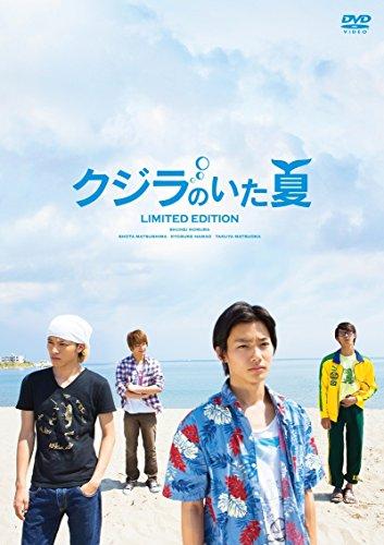 クジラのいた夏 特別限定版 (初回生産限定商品) [DVD]