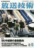 放送技術 2020年 05 月号 [雑誌]
