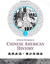 A Youth Textbook of Chinese American History: Volume 1 美华史记·青少年读本 (一) (彩色)