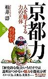 京都力 人を魅了する力の正体 (PHP新書)
