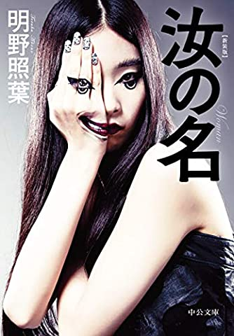 新装版-汝の名 (中公文庫)