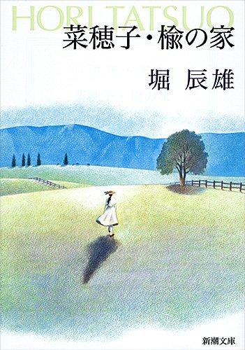 菜穂子・楡の家 (新潮文庫)