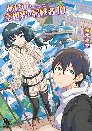 あせびと空世界の冒険者 10 (リュウコミックス)