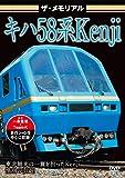 ザ・メモリアル キハ58系Kenji[DVD]