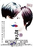 青春H2 花つみ [DVD] image