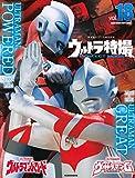 ウルトラ特撮 PERFECT MOOK vol.18ウルトラマンG/ウルトラマンパワード (講談社シリーズMOOK)
