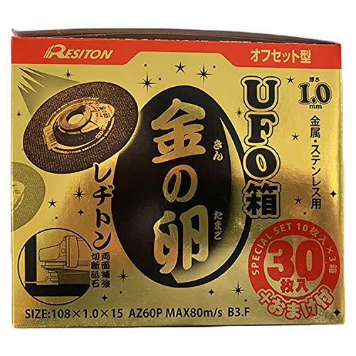 レヂトン 切断砥石 金の卵UFO箱 35枚入り