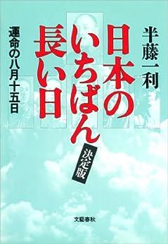 [半藤 一利]の日本のいちばん長い日(決定版) 運命の八月十五日