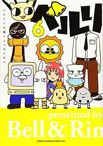 ベルリンは鐘(6) (少年チャンピオン・コミックス・タップ!)