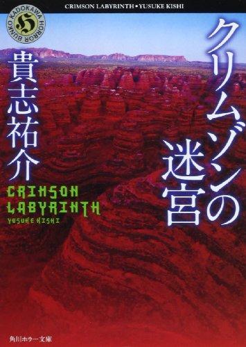クリムゾンの迷宮 (角川ホラー文庫)の詳細を見る