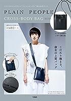 PLAIN PEOPLE CROSS-BODY BAG BOOK (バラエティ)