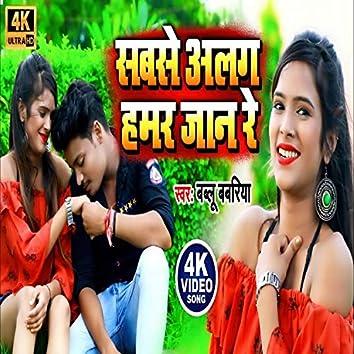 Sabse Alag Hamar Jaan Re