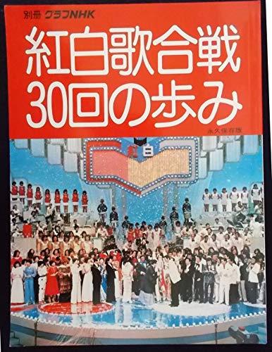 紅白歌合戦30回の歩み〈別冊グラフNHK〉