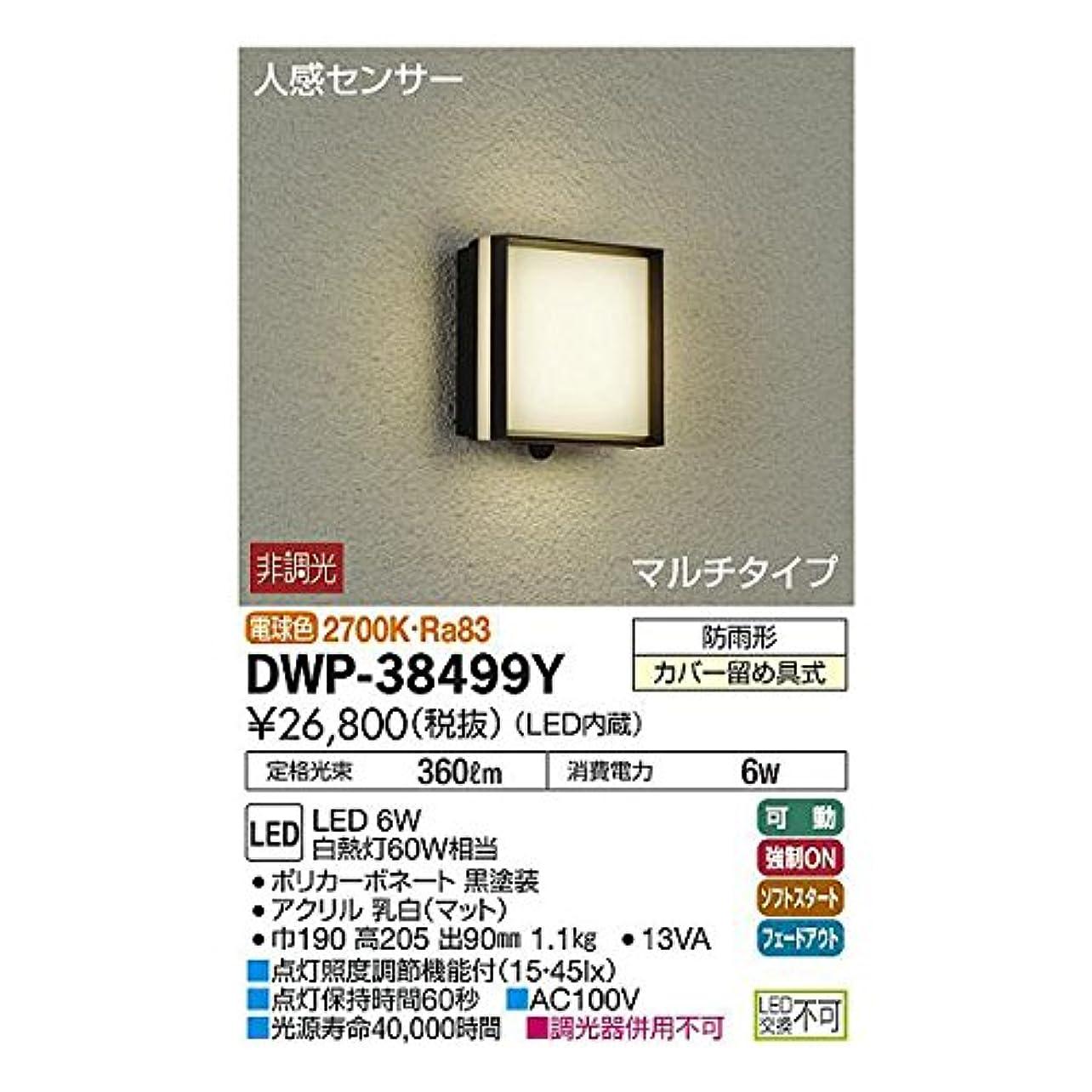 外交問題杭下線大光電機:人感センサー付アウトドアライト DWP-38499Y